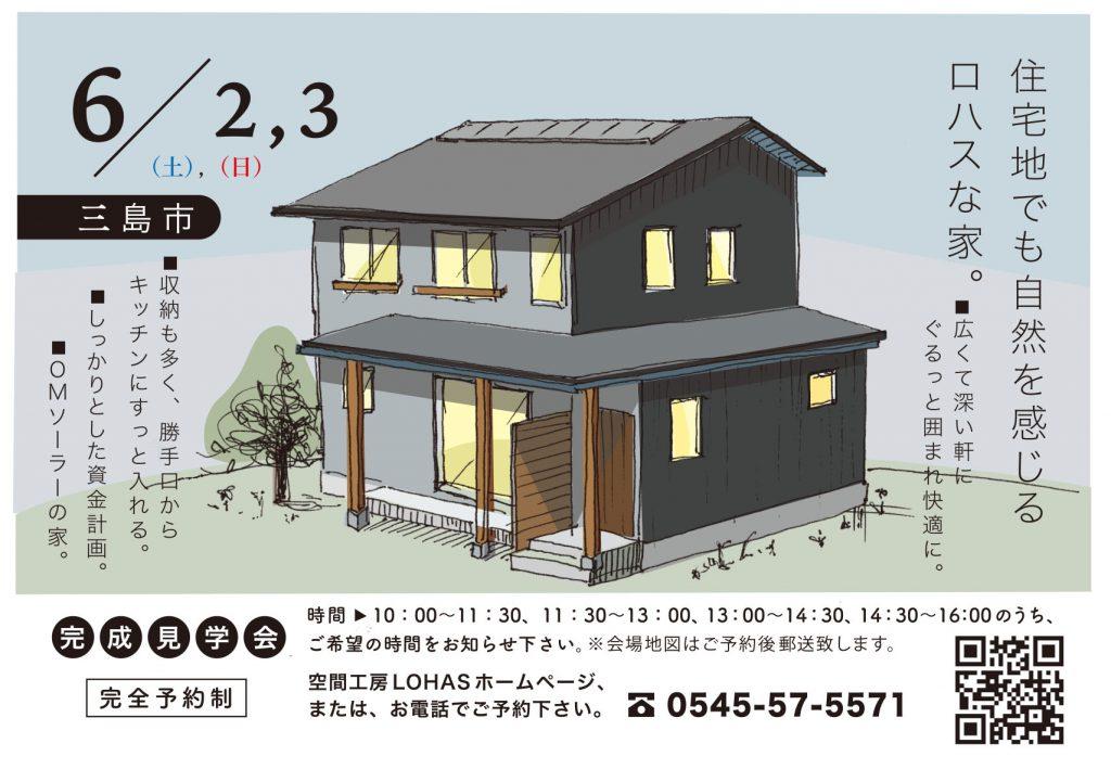 三島市の注文住宅、木の家