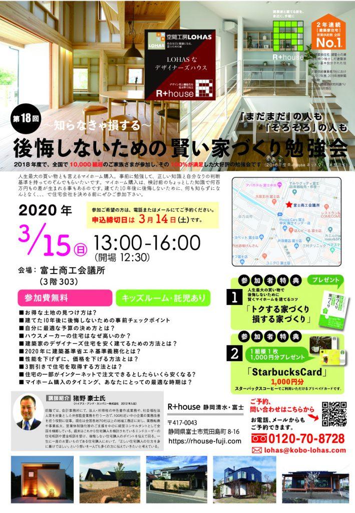 富士で家づくり勉強会