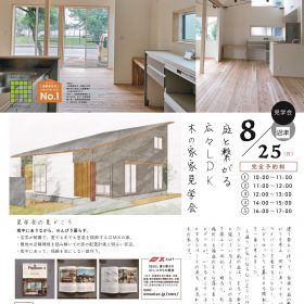 沼津市の建築家住宅、R+house