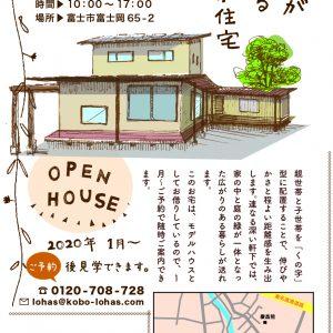 富士市モデルルーム完成見学会