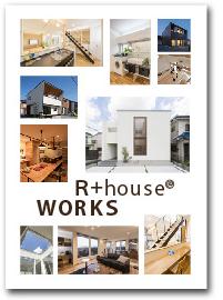 建築実例集 「R+house WORKS」写真