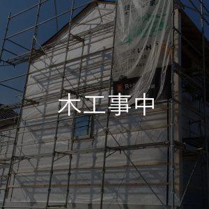 富士市で家を建てる OMXと木の家で快適な住まい