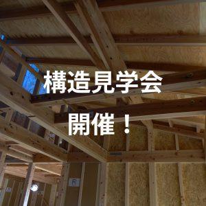 R+house静岡清水・富士