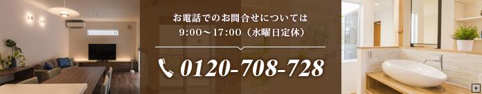 お問合せは0120-708-728