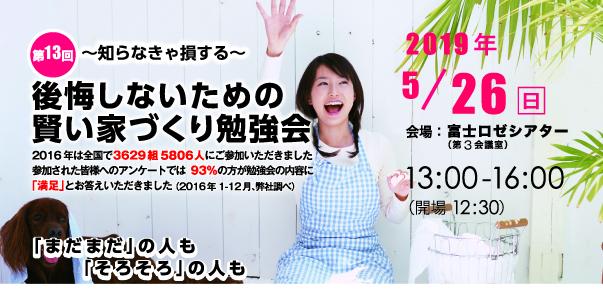富士市でRプラスハウス勉強会