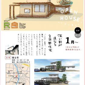 富士市でモデルハウス