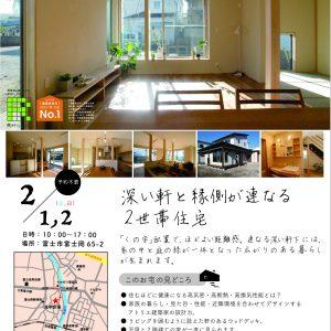 富士市、二世帯住宅見学会