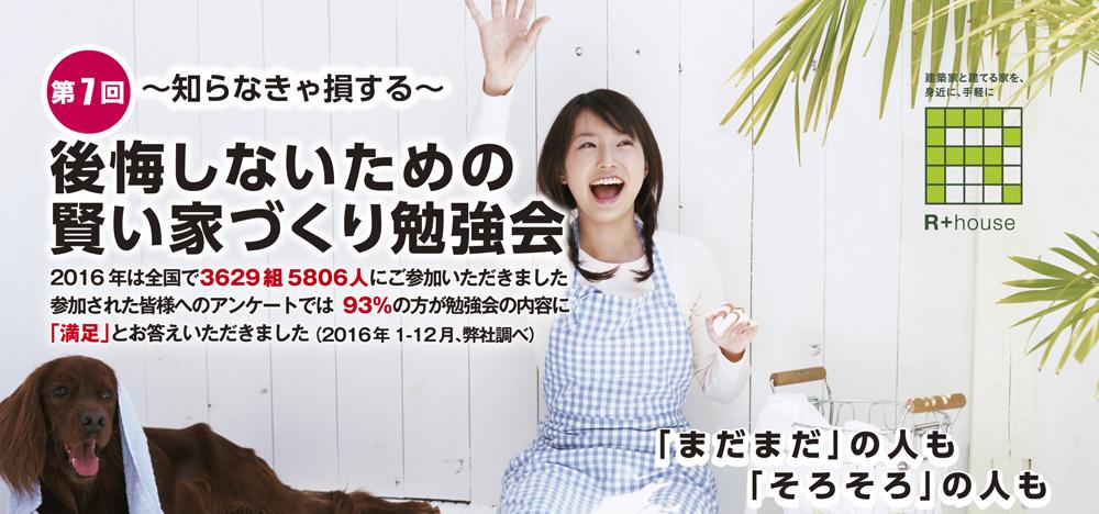 富士市で開催の賢い家づくり勉強会