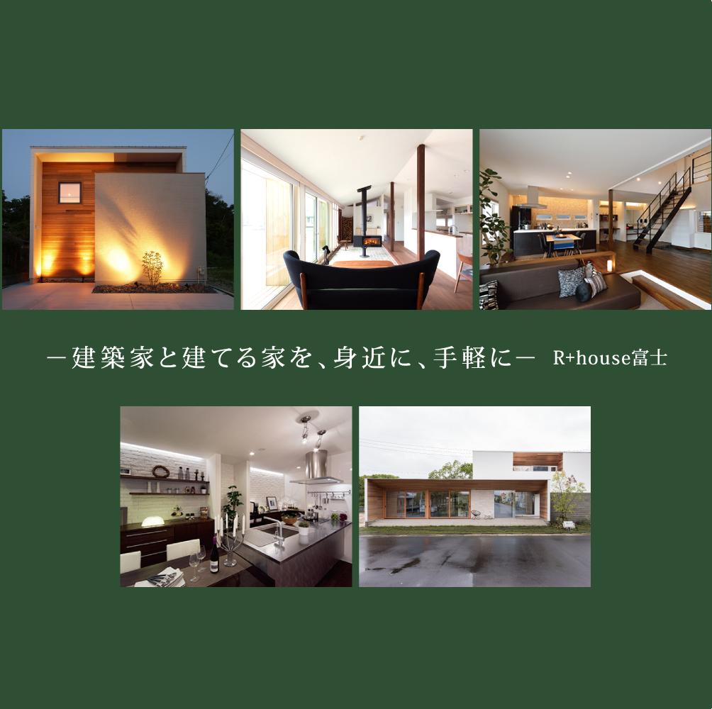 -建築家と建てる家を、身近に、手軽に- R+house富士