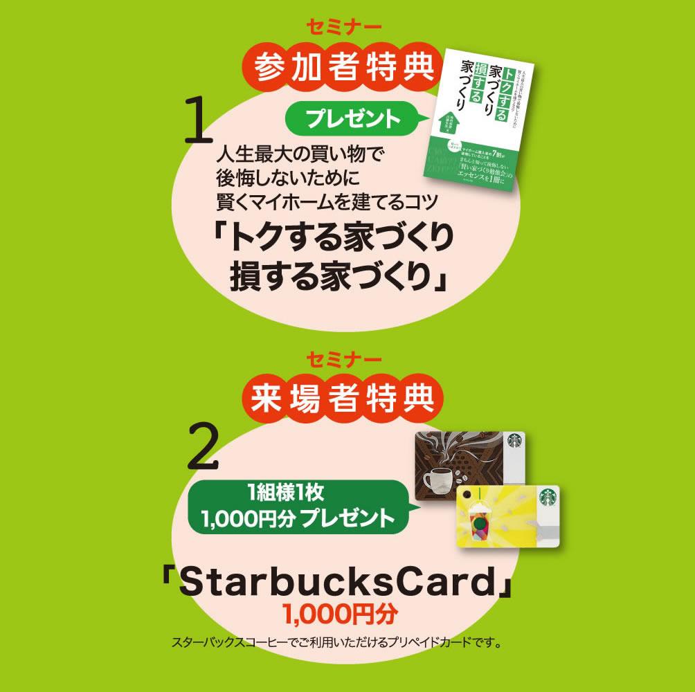 来場者特典1.「トクする家づくり 損する家づくり」特典2.「StarbucksCard」