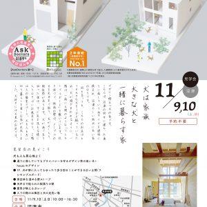 R+house静岡清水、沼津