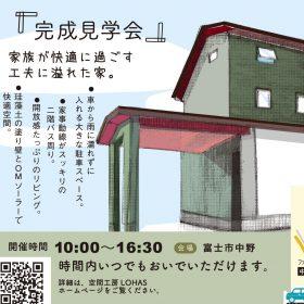 富士中野の完成見学会