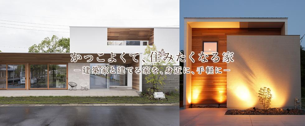 かっこよくて、住みたくなる家-建築家と建てる家を、身近に、手軽に-