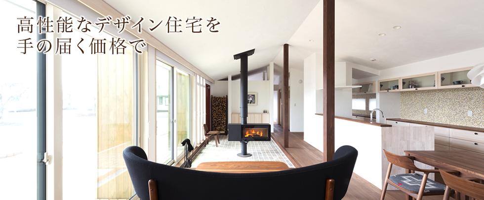 高性能なデザイン住宅を手の届く価格で