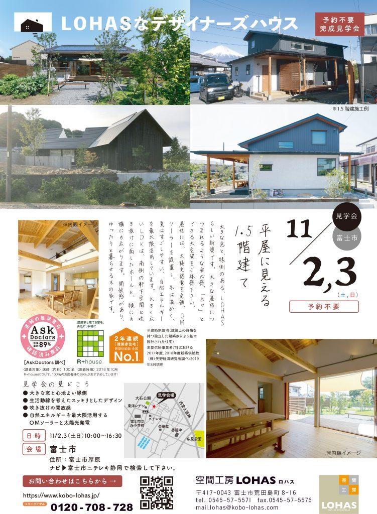 R+house静岡清水