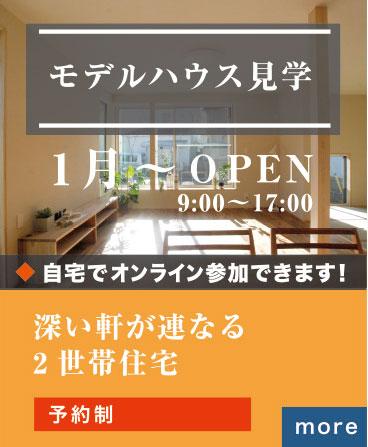 富士市のモデルハウス
