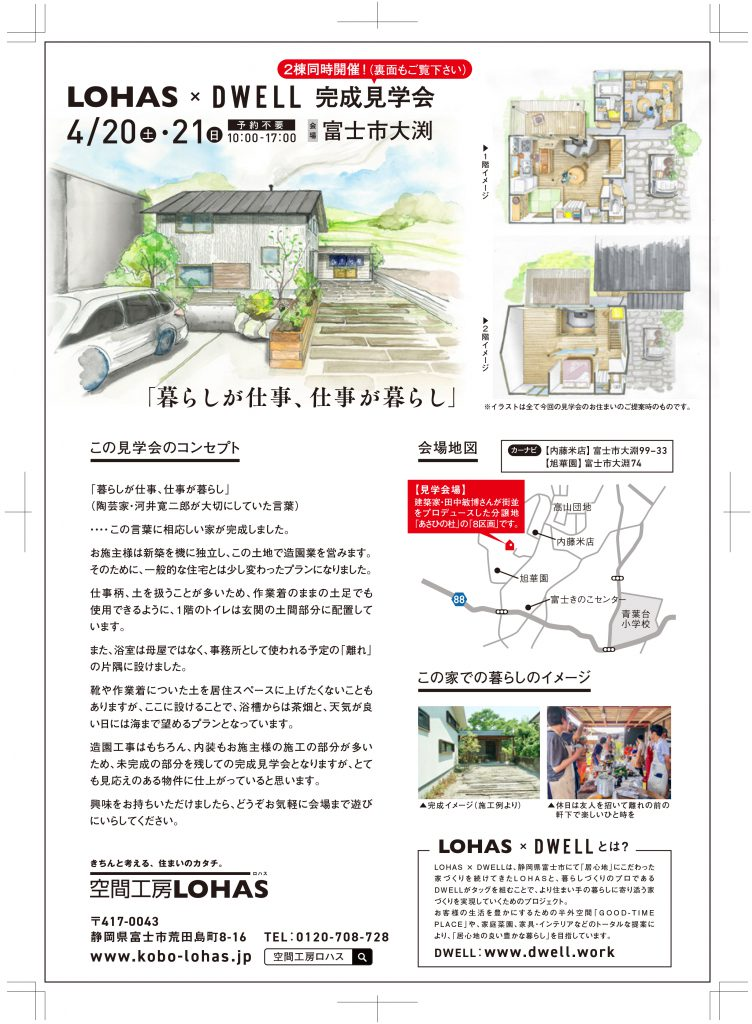 富士市大渕で見学会