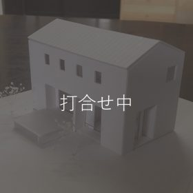 静岡市のデザイン住宅